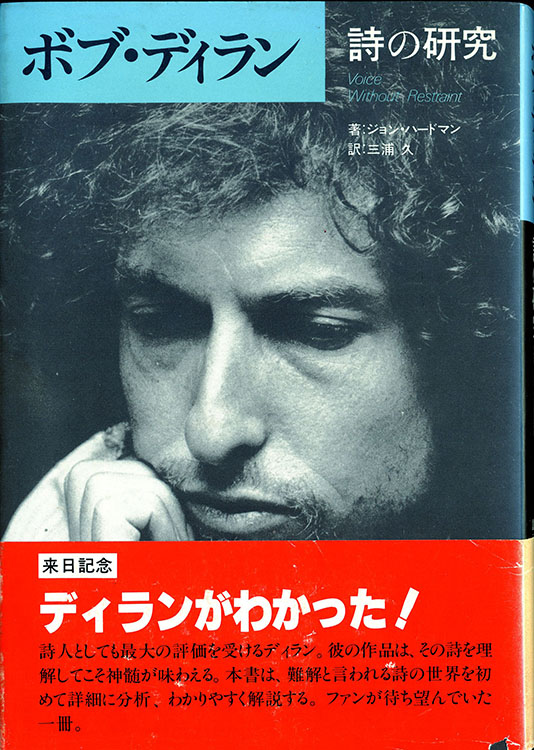 ボブ・ディラン 詩の研究 voice without restreint Tuttle-Mori Agency, CBS-Sony bob dylan book in Japanese with obi