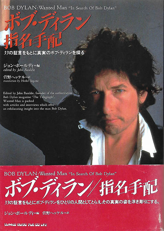 ボブ・ディラン指名手配 wanted man in search of bob dylan book in Japanese with obi
