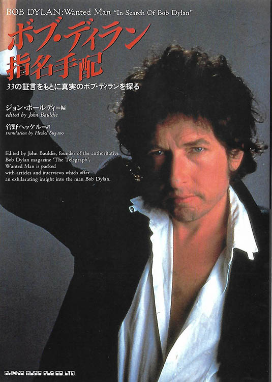 ボブ・ディラン指名手配 wanted man in search of bob dylan book in Japanese