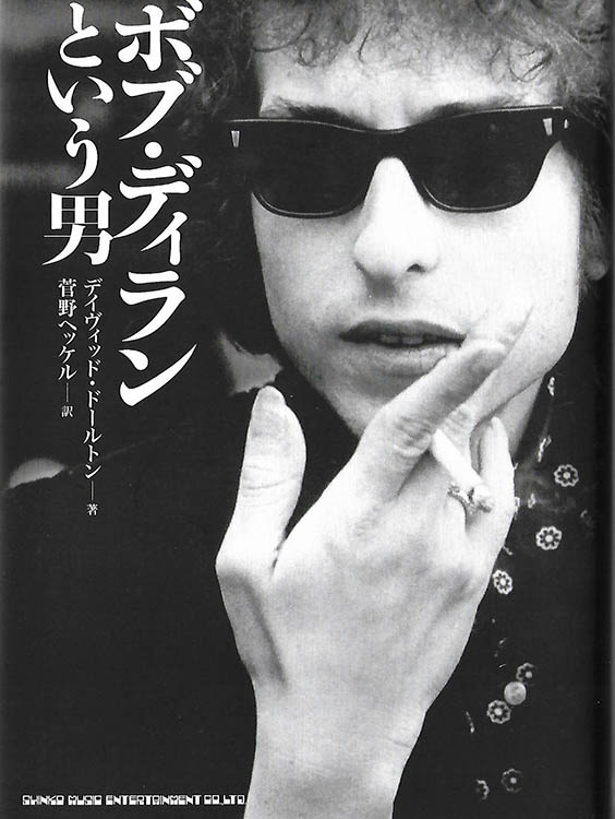 who is that man? David Dalton, Shinko Music Entertainment Co. Ltd bob dylan book in Japanese