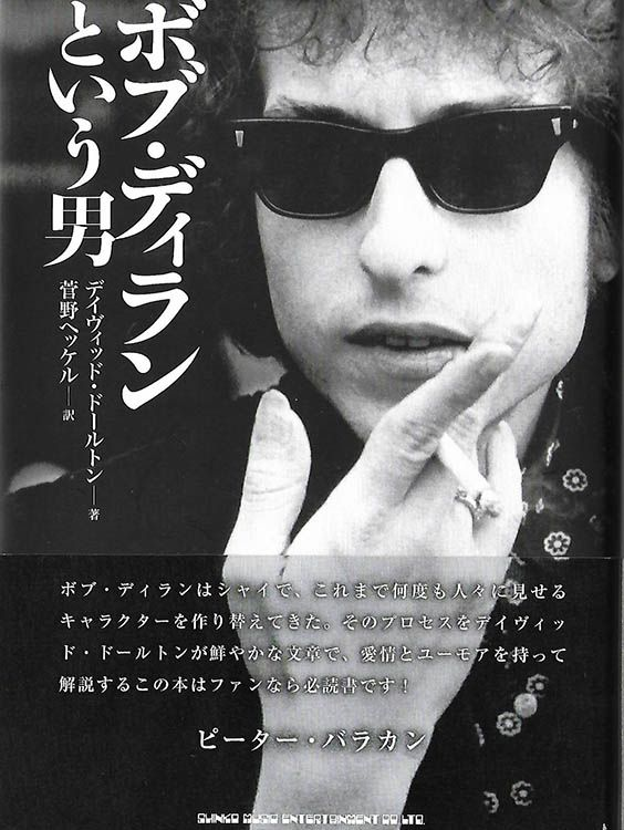 ボブ・ディランという男 who is that man? David Dalton, tShinko Music Entertainment Co. Ltd bob dylan book in Japanese with obi
