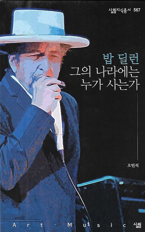 bob dylan who lives in this country book in Korean