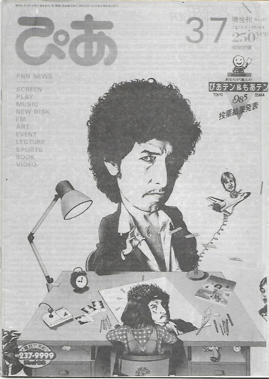 the rolling telegraph supplement #12 bob Dylan Fanzine