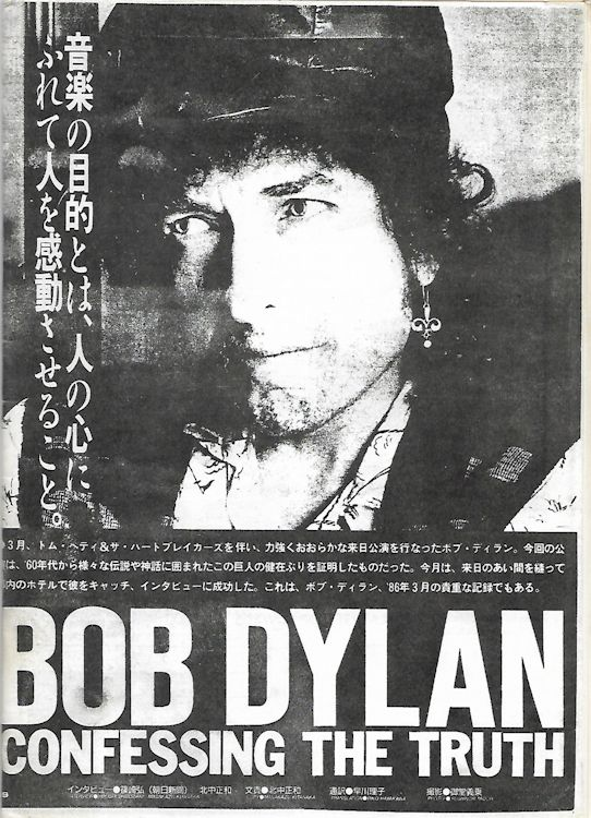 the rolling telegraph supplement #13 bob Dylan Fanzine
