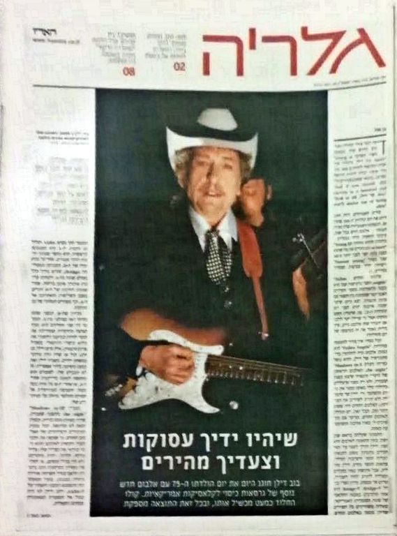 galeria israel magazine 1 Bob Dylan cover story