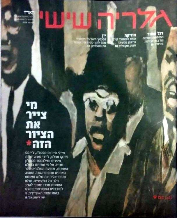 galeria israel magazine 2 Bob Dylan cover story
