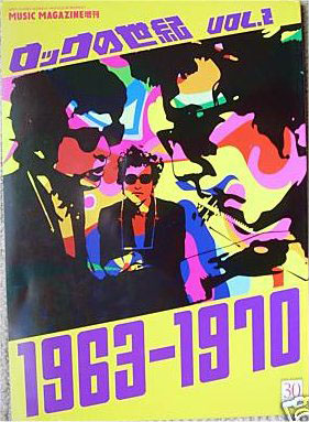 music magazine japan Bob Dylan 1963-1970 cover story