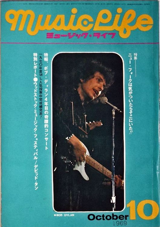 music life japan magazine Bob Dylan cover story