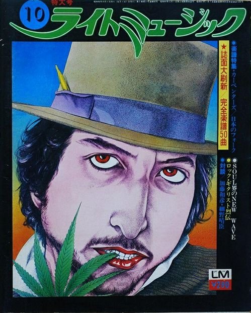light music japan magazine Bob Dylan cover story