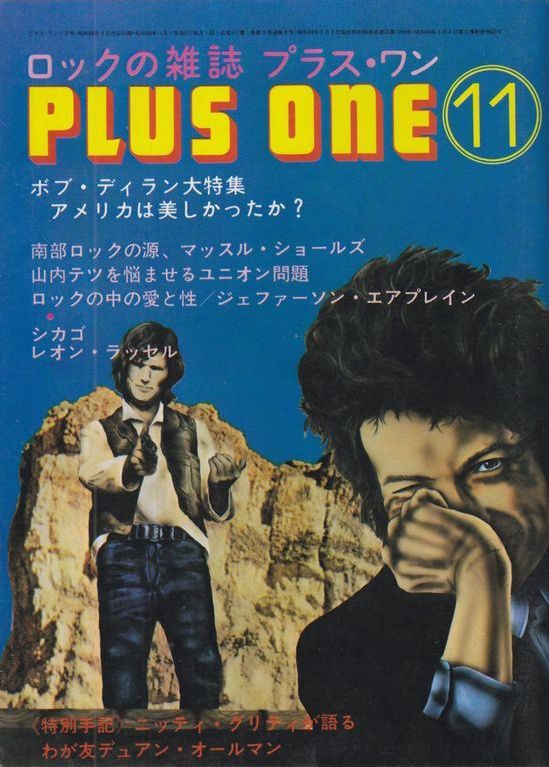 plus one magazine Bob Dylan cover story