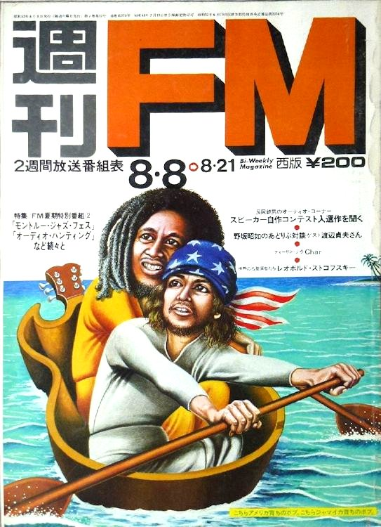 fm 1977 japan magazine Bob Dylan cover story