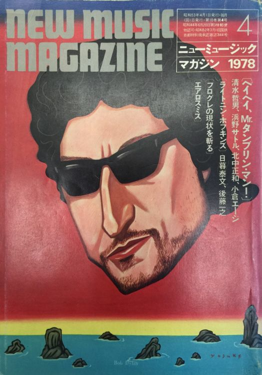 new music magazine April 1978 Bob Dylan cover story