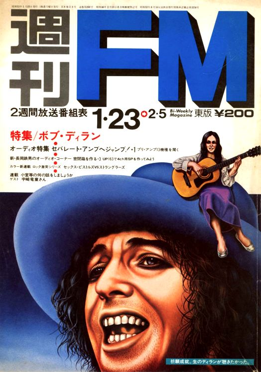 fm 1978 japan magazine Bob Dylan cover story