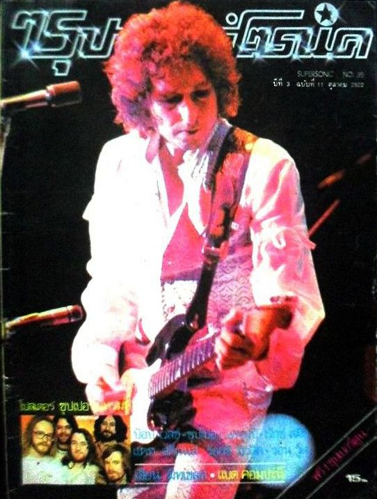 supersonic thailand magazine Bob Dylan cover story