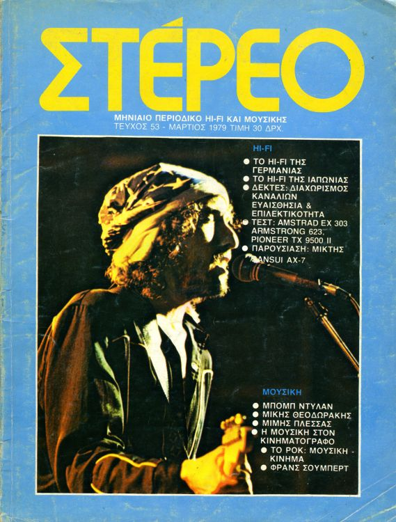 stereo greece magazine Bob Dylan cover story