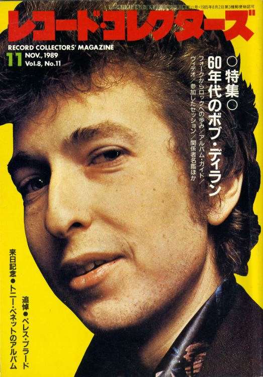 record collector magazine japan November 1989 Bob Dylan cover story