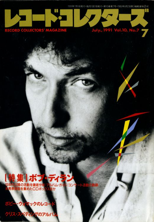 record collector magazine japan July 1991 Bob Dylan cover story