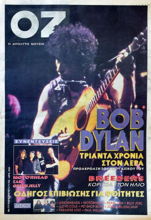 oz greece magazine Bob Dylan cover story
