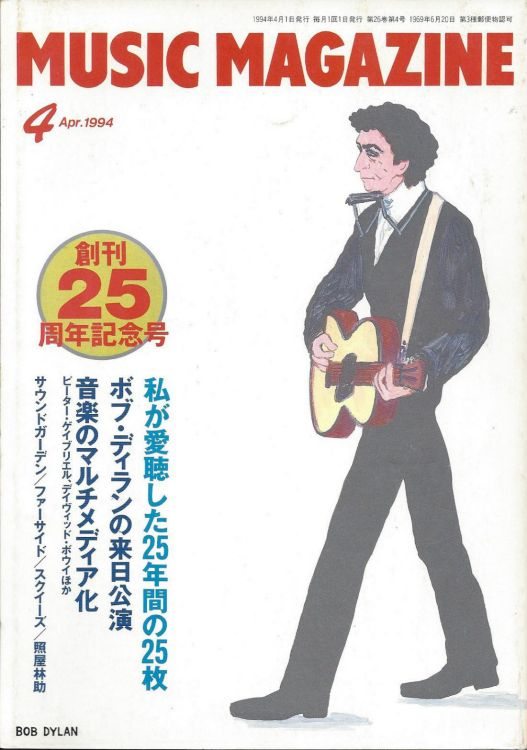 music magazine japan April 1994 Bob Dylan cover story
