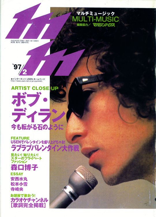 multi music magazine Bob Dylan cover story