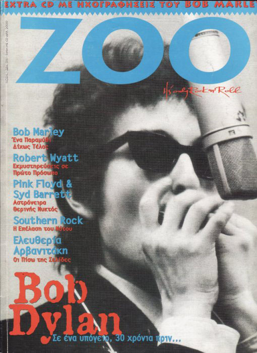 zoo magazine greece Bob Dylan cover story