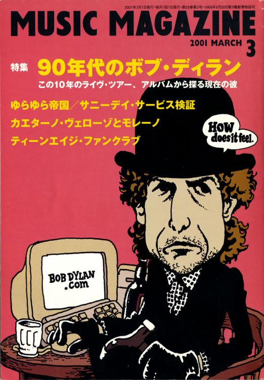 music magazine japan March 2001 Bob Dylan cover story