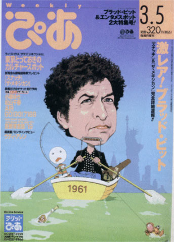 pia magazine March 2001 Bob Dylan cover story