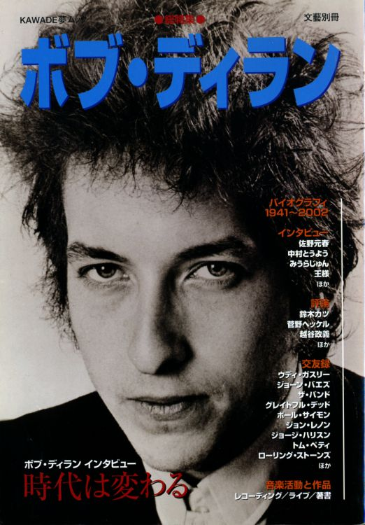 ボブ・ディランbob dylan kawade book in Japanese