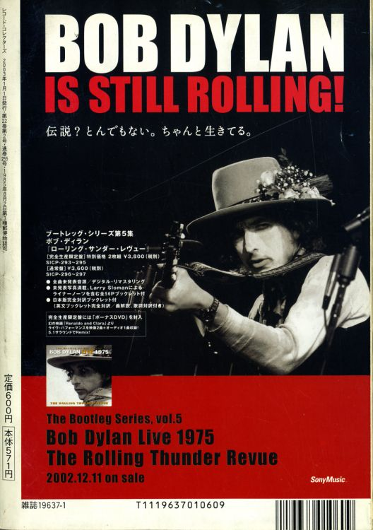 record collector magazine japan January 2003 Bob Dylan back cover story