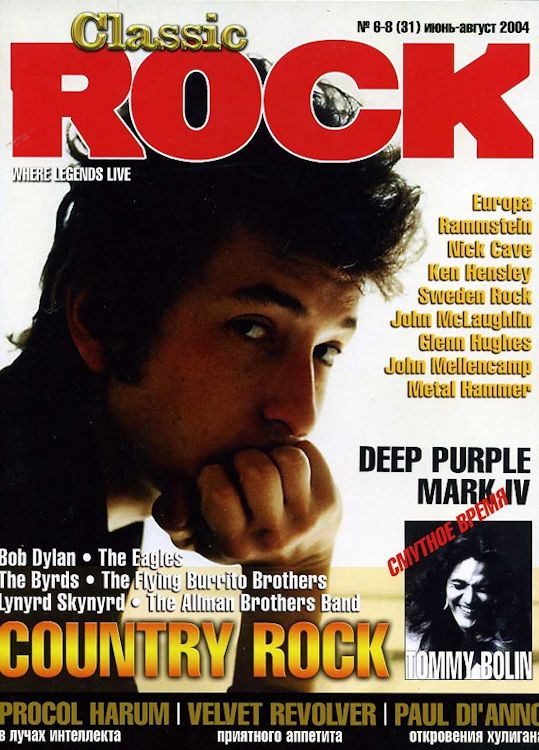 classic rock russia 2004 magazine Bob Dylan cover story