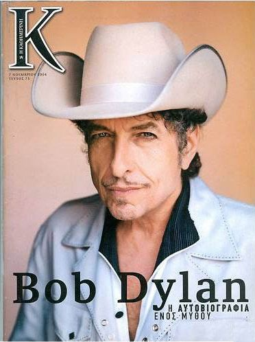 K magazine greece Bob Dylan cover story