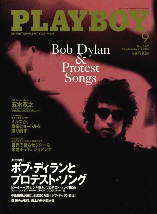 playboy sept 2005 japan magazine Bob Dylan cover story