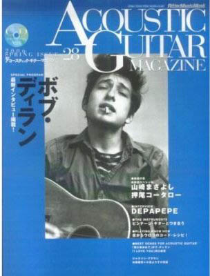 acoustic guitar japan magazine Bob Dylan cover story