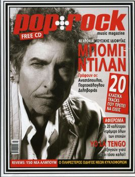 pop rock 2006 greece magazine Bob Dylan cover story