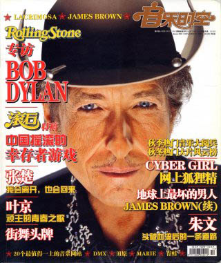 rolling stone magazine china Bob Dylan cover story