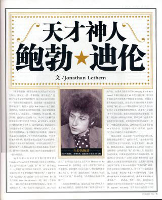 rolling stone magazine china page Bob Dylan cover story