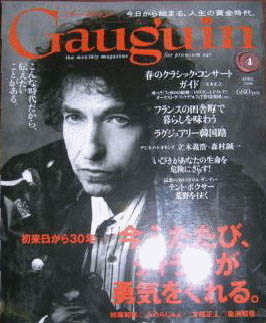 gauguin magazine Bob Dylan cover story
