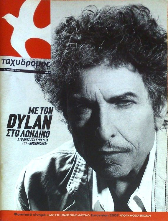 taxydromos magazine Bob Dylan cover story