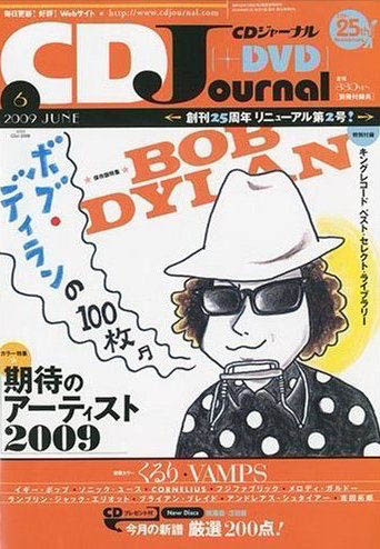 cd dvd journal magazine Bob Dylan cover story