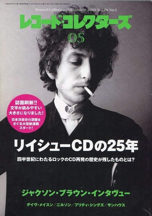 record collector magazine japan May 2010 Bob Dylan cover story