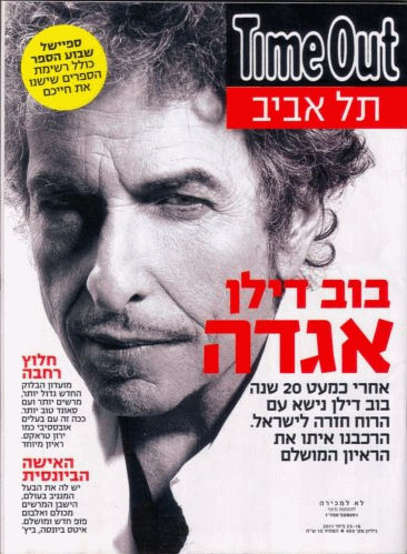 time out israel magazine Bob Dylan cover story