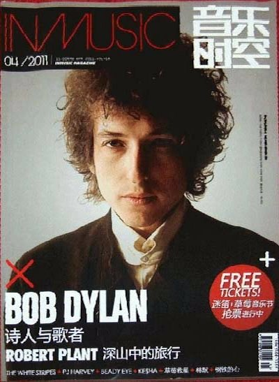 in music magazine china Bob Dylan cover story