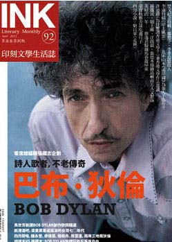 ink taiwan magazine Bob Dylan cover story