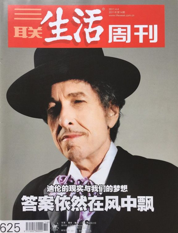 sanlian April 2011 magazine Bob Dylan cover story