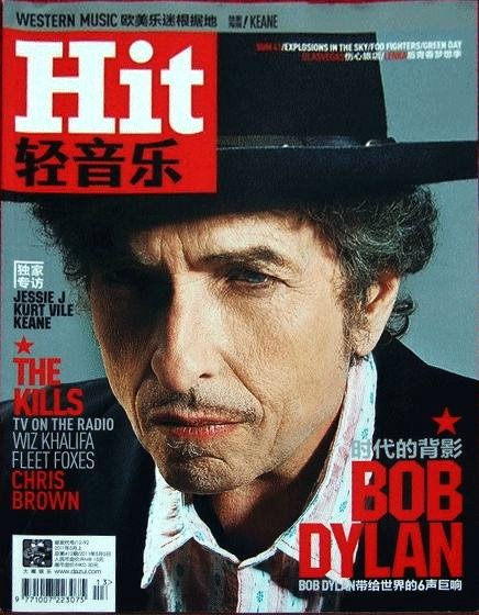 hit magazine china Bob Dylan cover story