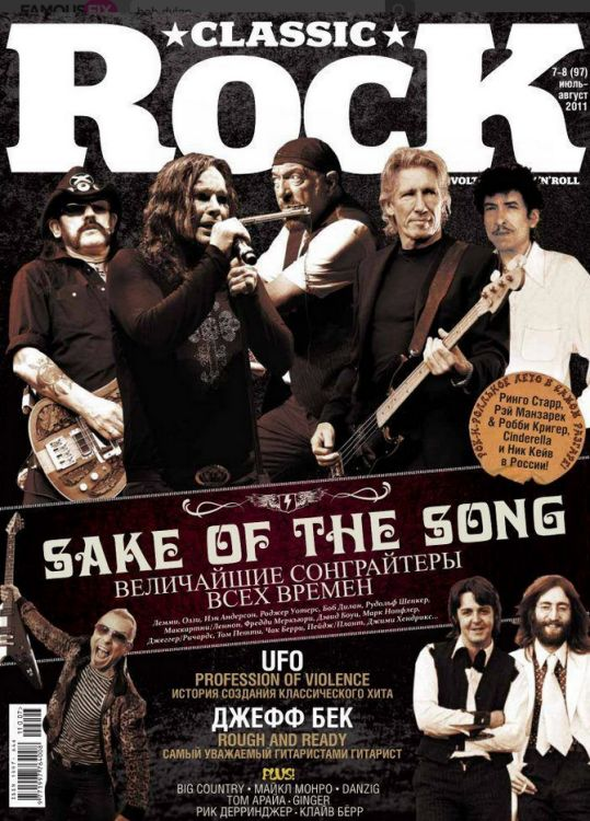 classic rock russia 2011 magazine Bob Dylan cover story