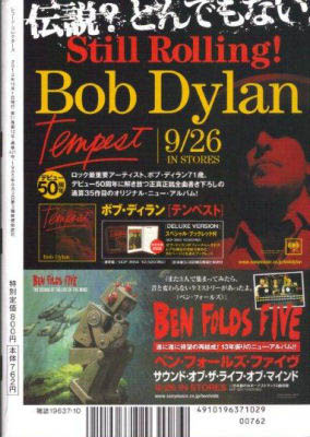 record collector magazine japan October 2012 Bob Dylan back cover story