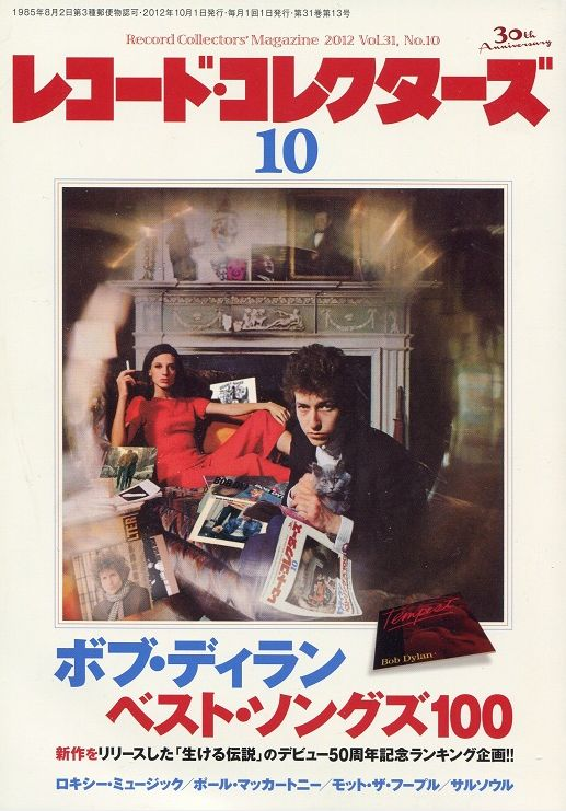 record collector magazine japan October 2012 Bob Dylan cover story