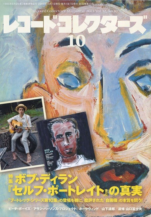 record collector magazine japan October 2013 Bob Dylan cover story