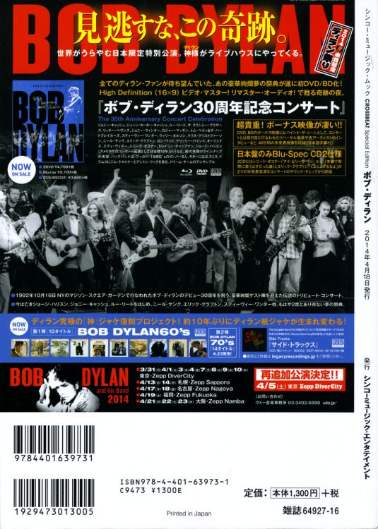 crossbeat 2014 03 magazine Bob Dylan cover story